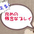 【BL】「受けよりも感じて喘いで先にイク」「真っ最中にコンドームをつける」気持ちが萎える攻めのプレイ