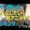 【動画】 ゲイに聞いた恋人にしたい男アニメキャラクターランキング!【2015年夏】