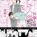 稀代のストーリーテラー、ヤマシタトモコが描く「さんかく窓の外側は夜」最新6巻が7月10日発売!ハライチ岩井勇気さんからの推薦コメントも!